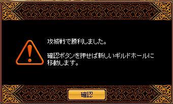 11/01 攻城結果