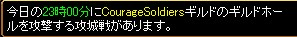 11/22攻城戦 CourageSoldiers さん