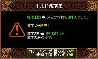 11/26Gv 琉球王国 さん