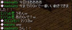 vs琉球王国 終了後