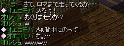 ロマ宅おね(○´ω`○)