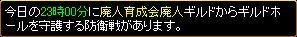 1/17 攻城戦 ランク2攻撃 廃人育成会廃人 さん