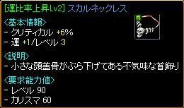 運比1/3骨首(6%)