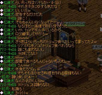 ログ確保完了(・∀・)キュピーン