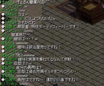 面接 レッドストーン編