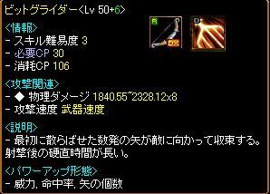 ダメ132%長い戦闘用弓GDX