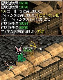 モリ3初 石ころ!