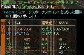 ステUP10回目!