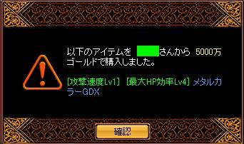 お買いもの(・∀・)スンスンスーン♪