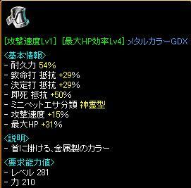 速度HP首 素材Σ(・ω・´;)