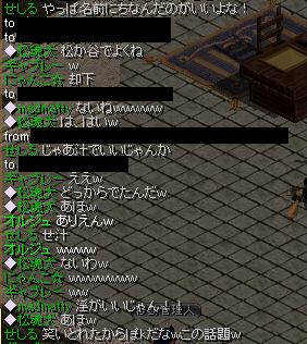 コットン、新紋章…?!