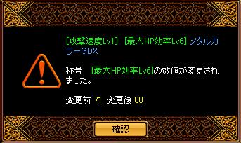 71%→88%。・゚・(ノ∀`)・゚・。