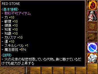 RED STONE…!
