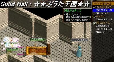 5/14 運比骨首の再構成!
