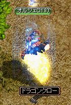 33個目 ドラゴンクロー