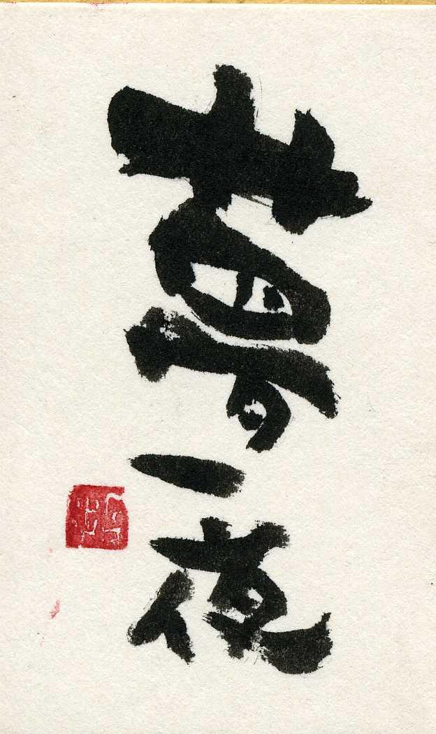 yumehitoyo