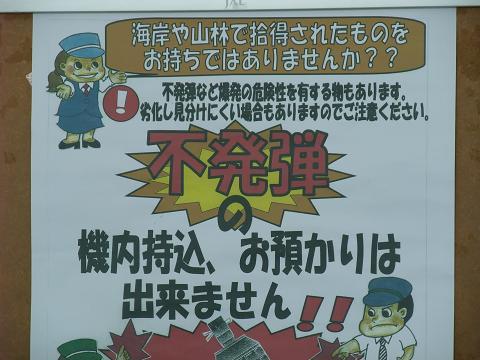 不発弾 持ち込み禁止 アップ