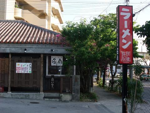 通堂 儀保駅前店
