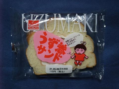 うず巻サンド - ぐしけんパン
