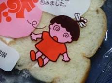 うず巻サンド - ぐしけんパン - イラスト