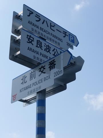 アラハビーチ 道路標識