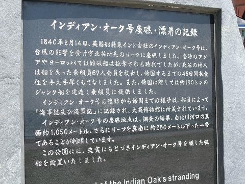 アラハビーチ インディアン・オーク号の石碑
