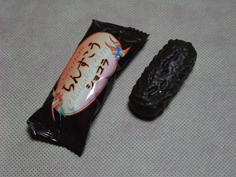 ちんすこうショコラ ダーク ファッションキャンディ