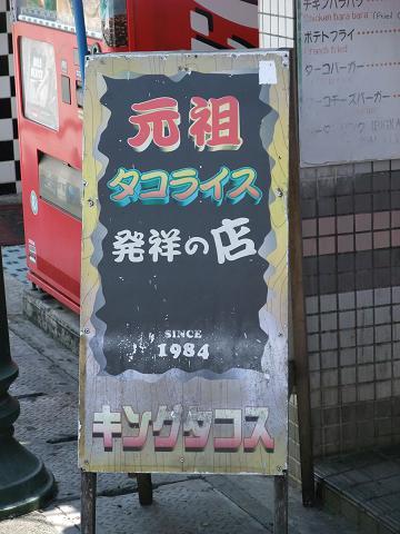 看板 (KING TACOS - キングタコス)
