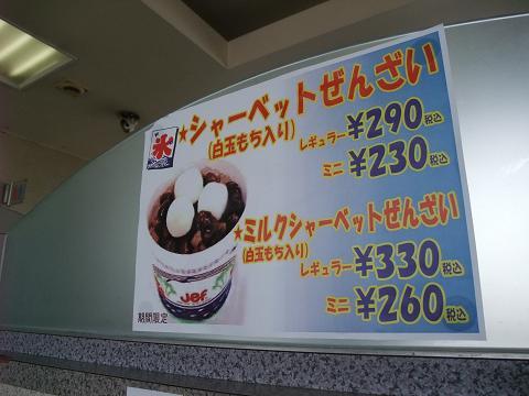 ジェフ沖縄株式会社 ぜんざい