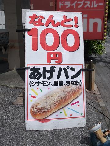 ジェフ沖縄株式会社 あげぱん