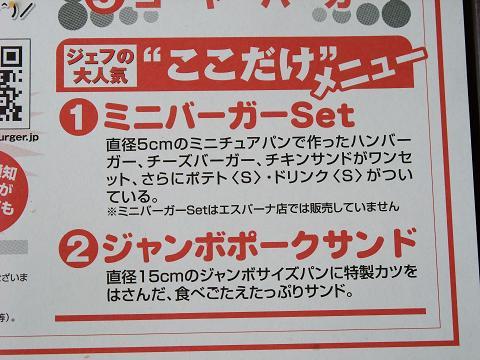 ジェフ沖縄株式会社 変わりものメニュー