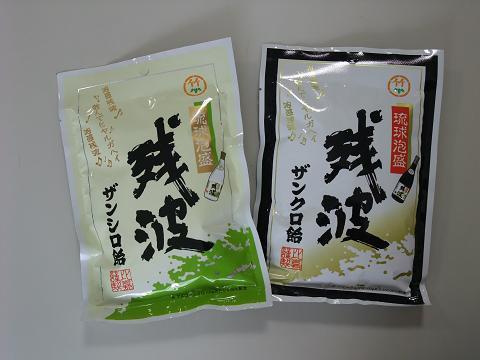 残波 ザンクロ飴&ザンシロ飴