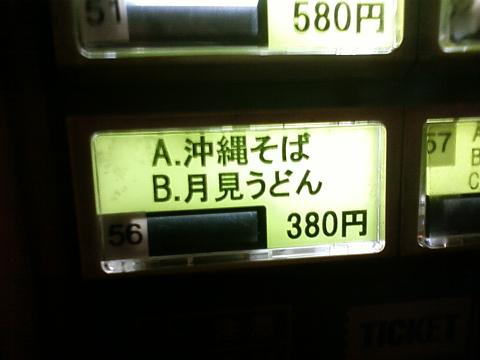 ルビー 食券機 沖縄そば