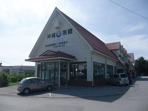 株式会社沖縄黒糖