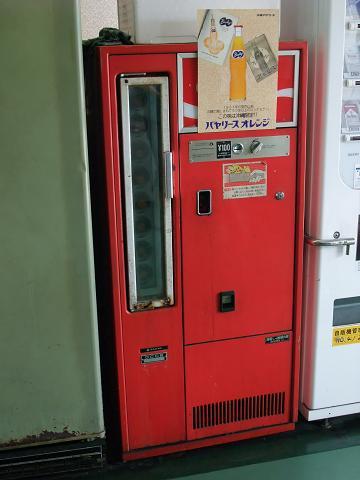 波布食堂 自動販売機