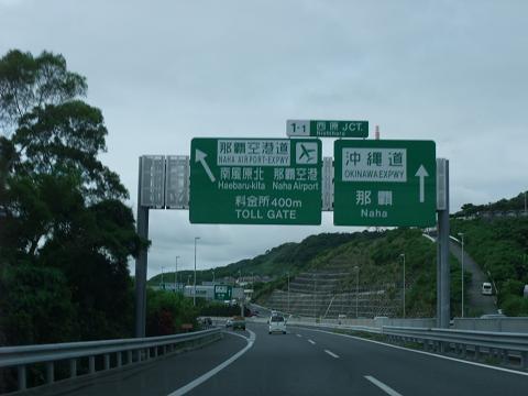 沖縄自動車道 西原JCT 入り口