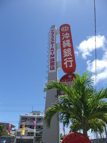 沖縄銀行 恩納支店 看板
