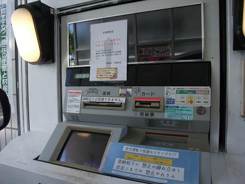 沖縄銀行 恩納支店 ドライブスルーATM