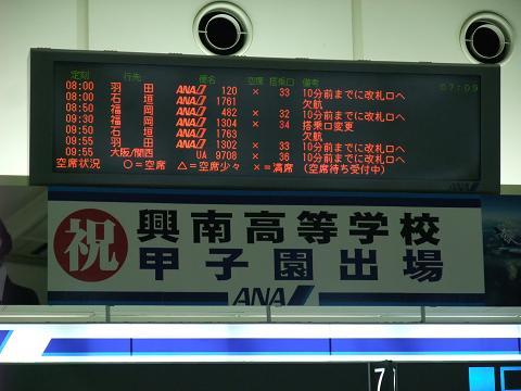 夏の全国高校野球選手権 2009 興南高校 那覇空港 全日空