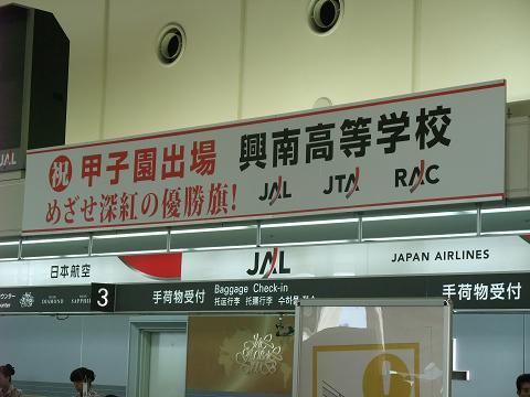 夏の全国高校野球選手権 2009 興南高校 那覇空港 日本航空