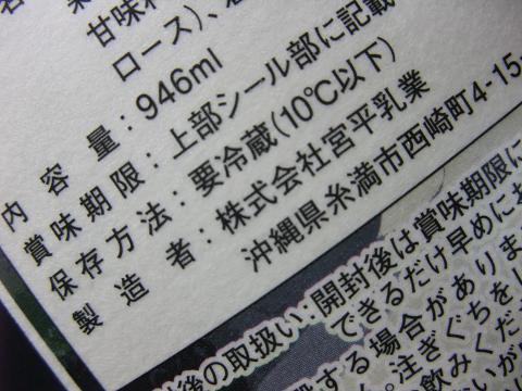 (株)宮平乳業 し~くゎ~たんのシークヮーサーウォーター 株式会社宮平乳業