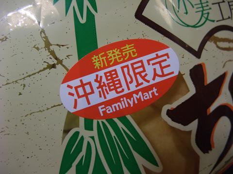 新食小麦工房 ちくわパン 沖縄限定シール