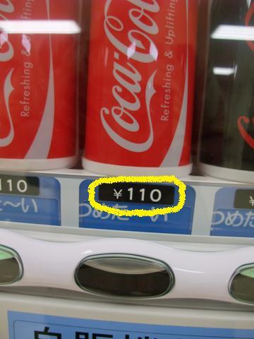 自動販売機 ¥110