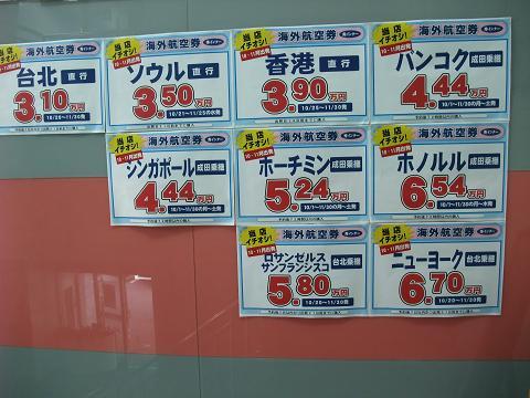 HIS沖縄 秋の料金 円