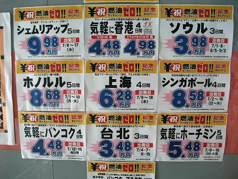 HIS沖縄 夏の料金 円