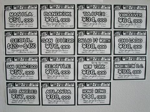 HIS沖縄 夏の料金 ドル