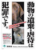 環境庁ポスター