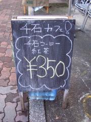 千石コーヒー