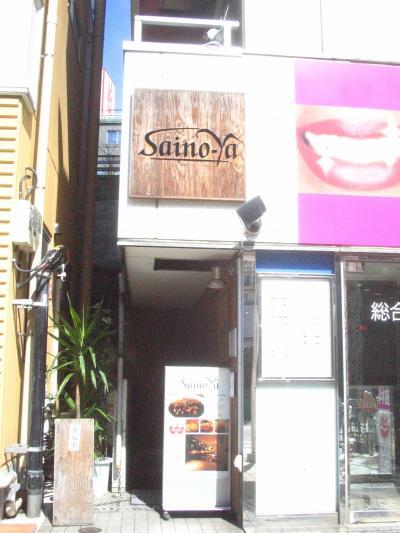 sainoya
