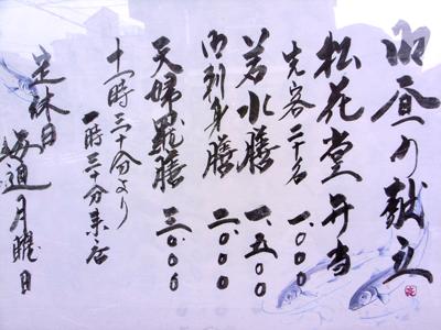 nashimotomenu
